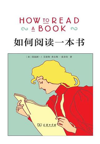 《如何阅读一本书》读后感心得体会(6)篇
