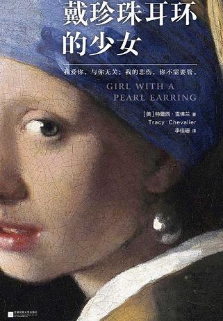 《戴珍珠耳环的少女》读后感心得体会(6)篇